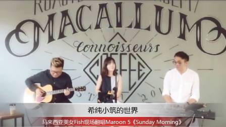 马来西亚美女Fish现场翻唱《Sunday Morning》