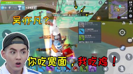 堡垒前线娱乐:单排吃鸡偶遇吴亦凡?对不起!