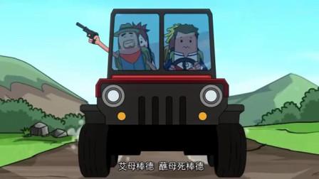 搞笑吃雞動畫:霸哥自封詹姆斯007一槍擊倒瓦特