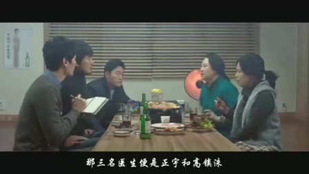 3分钟看完韩国伦理电影,女患者太美,三名医生