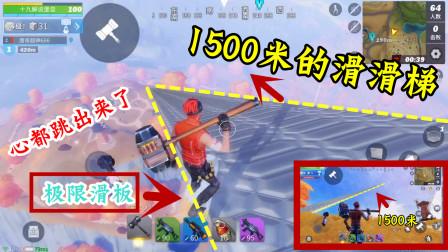堡垒前线娱乐:挑战1500米极限玩滑板,滑行时摆