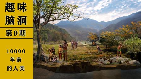 10000年前,地球上的人类是怎样的?科学探索与揭