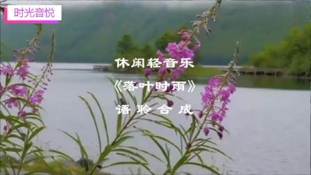 优美休闲轻音乐《落叶时雨》唯美音画,旋律优