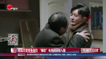 """白玉兰奖竞争激烈""""爆款""""电视剧纷纷入围"""