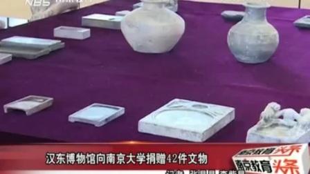 漢東博物館向南京大學捐贈42件文物,拓展了民俗