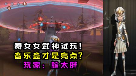 第五人格:舞女女武神试玩!音乐盒特效很好看