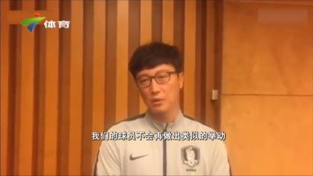 韩国国青就争议事件道歉