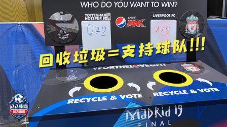 回收垃圾=支持球队!PP体育前方直击欧冠前夕最
