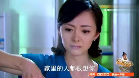 因为爱情有奇迹:安岳母给齐霁打电话,表示齐霁是她认定的孙女婿