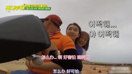 穷游:韩国艺人沙漠寻找刺激,美女吓到变脸色