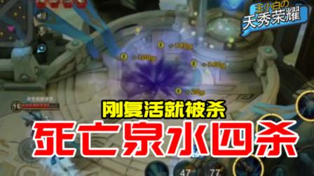 王者荣耀搞笑视频:刚复活就被杀!泉水爆炸躺
