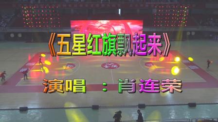 1 《五星红旗飘起来》 演唱 :肖连荣【江西省笫