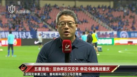 五星连线:足协杯后又交手 申花今晚再战重庆