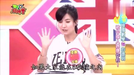 台湾节目:安徽美女出小学数学题考各国嘉宾,