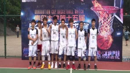 青岛大学2019年第十五届毕业杯篮球赛决赛:体育