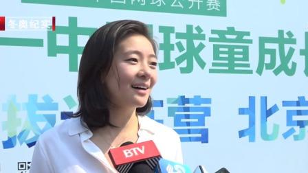 中网球童全国选拔训练营北京站开启
