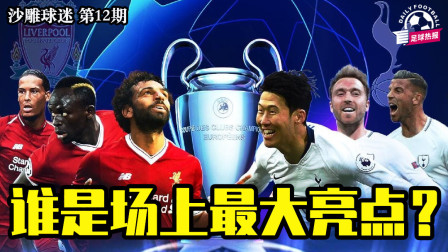 利物浦问鼎欧冠,居然有人表现比萨拉赫和孙兴慜还耀眼!猜猜是谁!