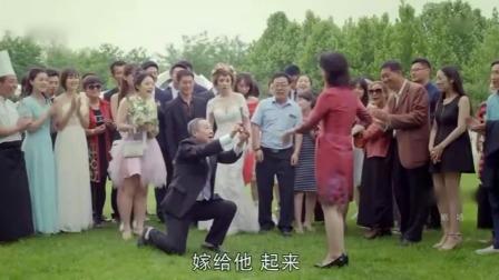 我的体育老师大结局:女儿婚礼老妈被当众求婚