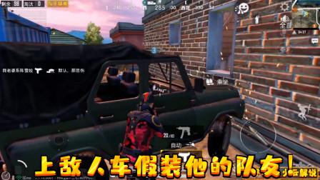 和平精英:全图最皮玩家,坐在敌人的车上冒充