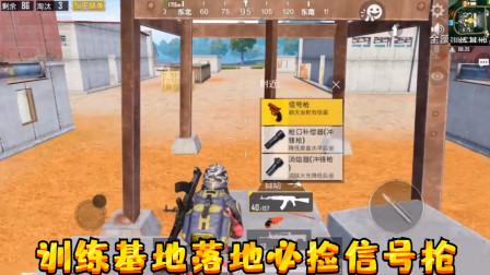 和平精英:原来训练基地这落地就能捡到信号枪