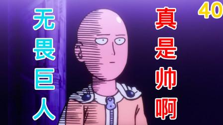 《一拳超人》第二季40:凤凰男复活,进化为龙级!童帝启动终极武器?