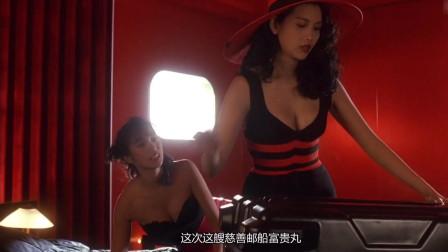 豪华邮船来了两位美女,带着一箱装备,准备抓