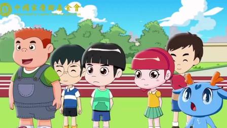 儿童安全知识动画05体育课的比赛