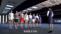 女特种兵学空姐礼仪,换下军装穿时尚短裙,没