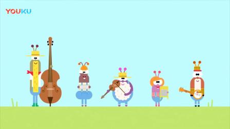 嗨道奇:跳舞虫乐团们弹奏起音乐,小朋友们和