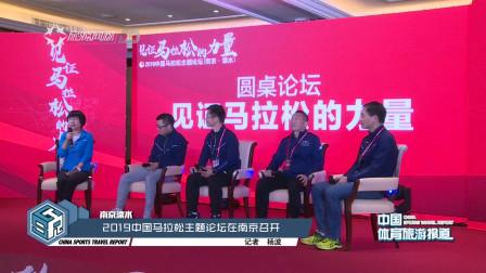 中国体育旅游报道20190320