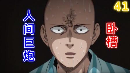 《一拳超人》第二季41:狂怒!面对龙级怪人,童帝释放终极技能?