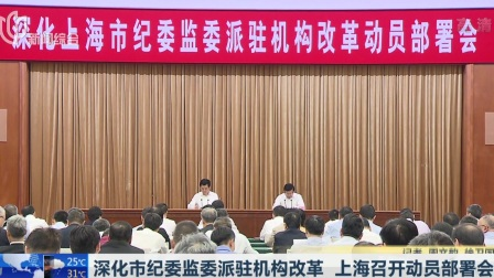 深化市纪委监委派驻机构改革 上海召开动员部署会