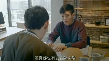 3圈套:赵子发现大秘密,少飞感觉有不好的事发生