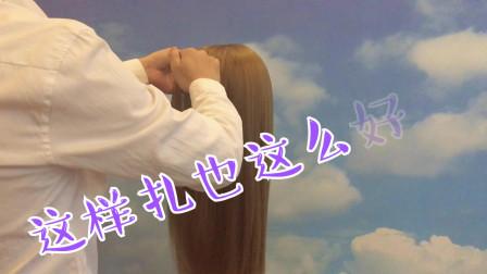 头发这样扎也这么好看,越简单的发型越减龄