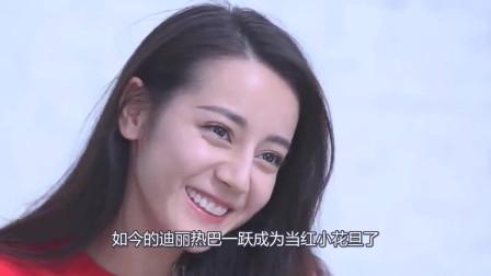 迪丽热巴又一综艺来袭,还有胡歌和蔡徐坤,网