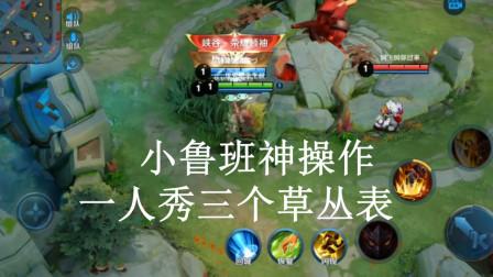 王者荣耀搞笑视频:小鲁班神操作一人秀三个草