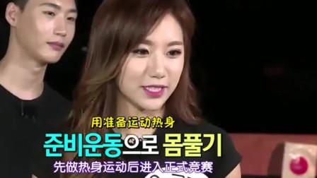 韩国女明星直播做游戏,准备运动让网友大开眼