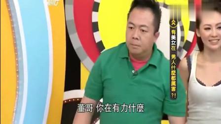 台湾综艺:玩男女推车游戏,结果嘉宾和主持人