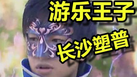 用长沙塑料普通话学习游乐王子丨沙雕配音恶搞