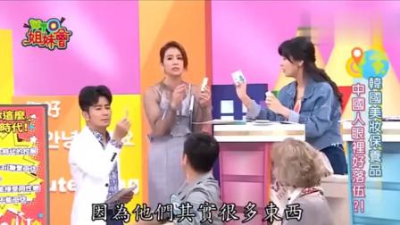台湾节目:大陆美女吐槽韩国的化妆品太落后,