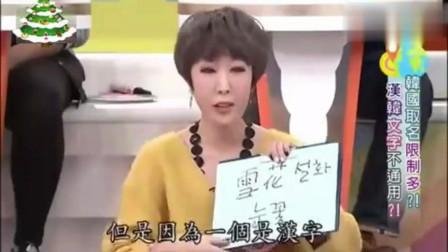 台湾节目:韩国美女在节目中说汉字在韩国很流