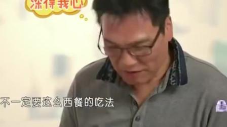 王祖蓝带岳父岳母来香港最高级的餐厅吃西餐,岳母一句话让他崩溃