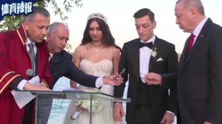 有情人终成眷属 厄齐尔迎娶美丽新娘