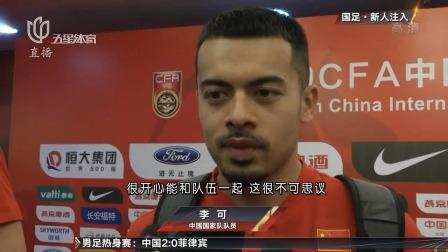 李可一小步 中国足球一大步