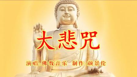 佛教音乐《大悲咒》,非常好听,听一次全年平