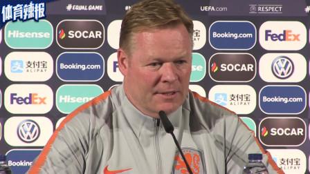 荷兰主帅:欧国联夺冠后不庆祝 只想好好喝一杯