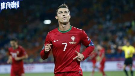 葡萄牙主帅:早就看到了C罗天赋 他是球员模范