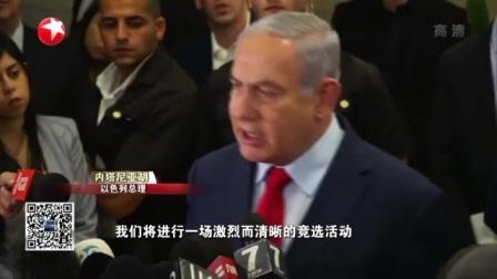 视频|20190609《环球交叉点》: 内塔尼亚胡组阁失败 以色列解散议会重新大选
