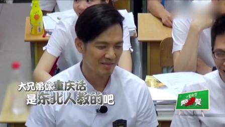 明星搞笑娱乐:钟汉良听不懂重庆话,懵懵的样