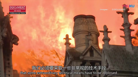 一部纪录片,回顾巴黎圣母院火灾全程